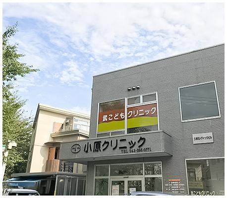 久米川駅より徒歩5分の武こどもクリニック