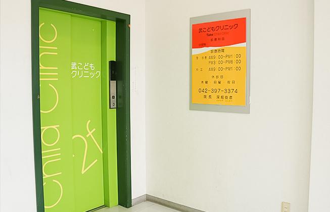 当院は久米川メディックビルの2階にございます。エレベーターがありますので、ベビーカーもスムーズにお入り頂けます。