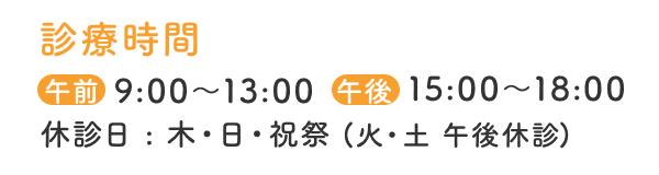 診察時間:【午前】9:00~13:00【午後】15:00~18:00【休診日】木曜日、日曜日、祝日、火曜日・土曜日午後